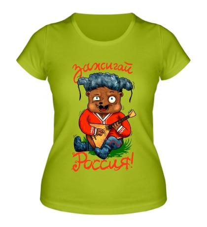 Женская футболка Зажигай Россия