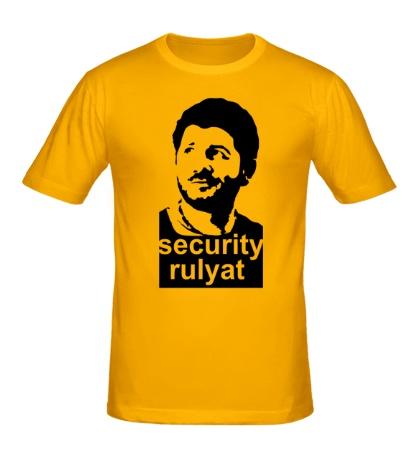 Мужская футболка Security rulyat