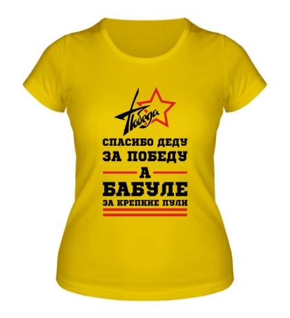 Женская футболка Спасибо за крепкие пули