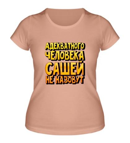 Женская футболка Адекватного Сашей не назовут