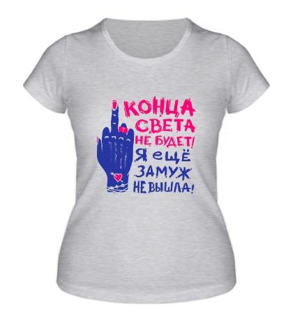Женская футболка Конца света не будет!