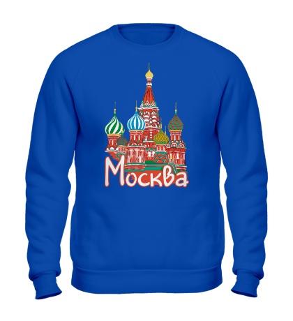 Свитшот Моя Москва