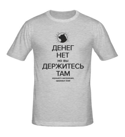 Мужская футболка Ответ Медведева