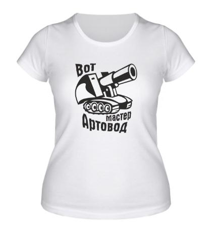 Женская футболка Вот мастер артовод