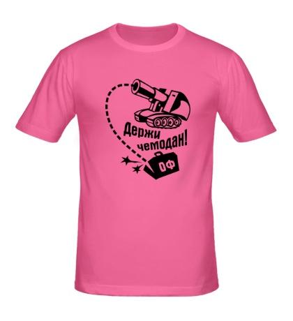 Мужская футболка Артиллерия Держи чемодан