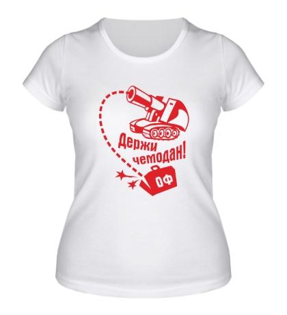 Женская футболка Артиллерия Держи чемодан