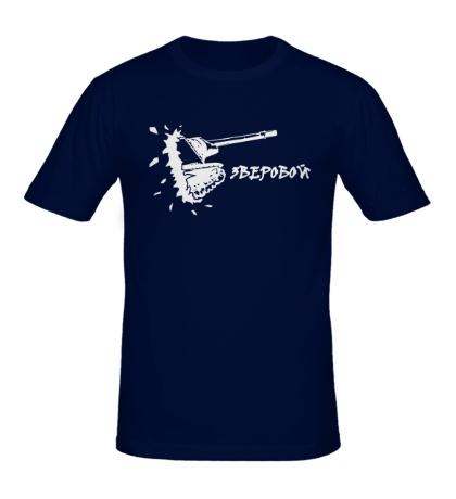 Мужская футболка ИСУ-152 Зверобой