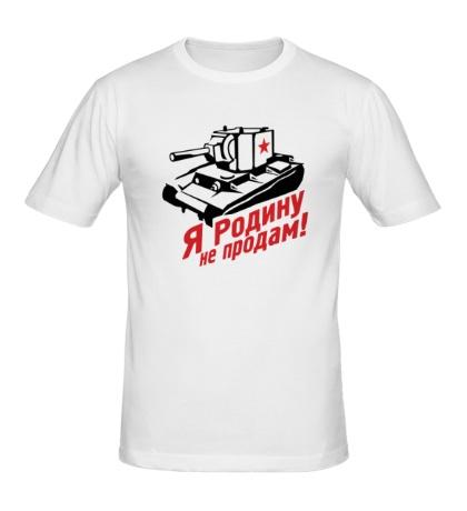 Мужская футболка КВ-2 Родину не продам