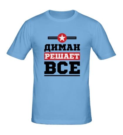 Мужская футболка Диман решает всё