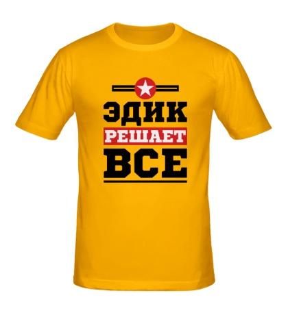 Мужская футболка Эдик решает всё