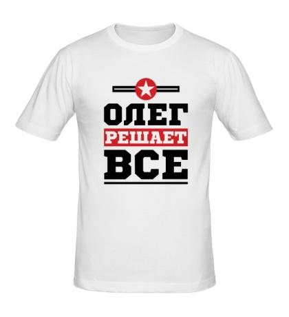 Мужская футболка Олег решает всё