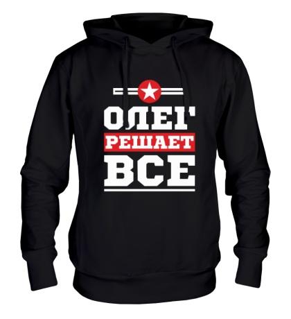 Толстовка с капюшоном Олег решает всё