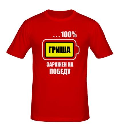 Мужская футболка Гриша заряжен на победу