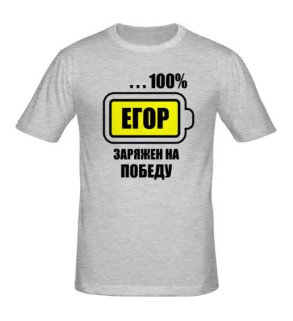 Мужская футболка Егор заряжен на победу