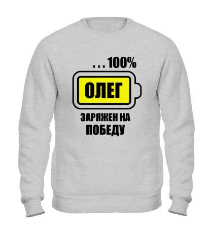 Свитшот Олег заряжен на победу