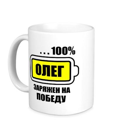 Керамическая кружка Олег заряжен на победу