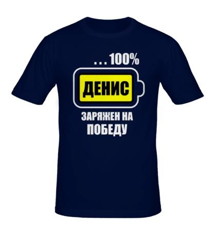 Мужская футболка Денис заряжен на победу