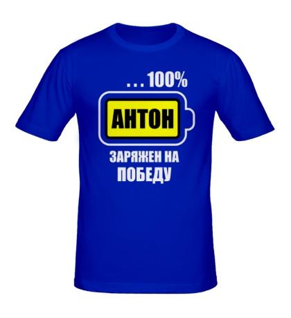 Мужская футболка Антон заряжен на победу