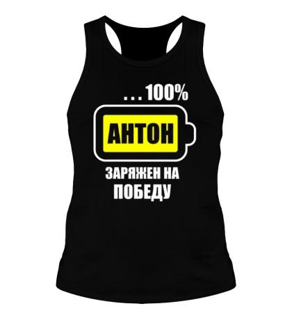 Мужская борцовка Антон заряжен на победу
