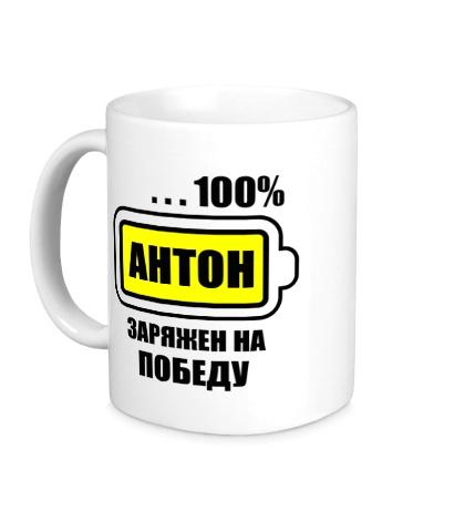 Керамическая кружка Антон заряжен на победу