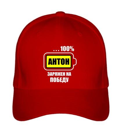 Бейсболка Антон заряжен на победу