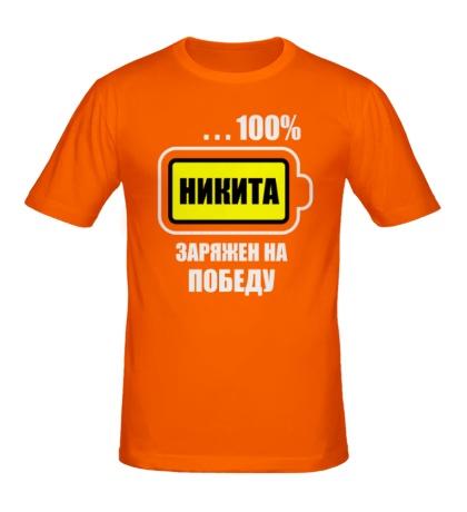 Мужская футболка Никита заряжен на победу