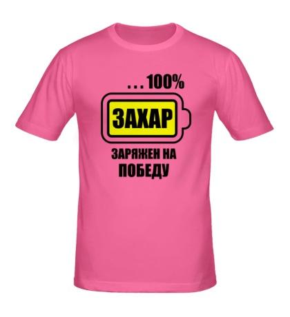 Мужская футболка Захар заряжен на побед