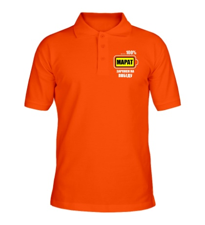 Рубашка поло Марат заряжен на победу