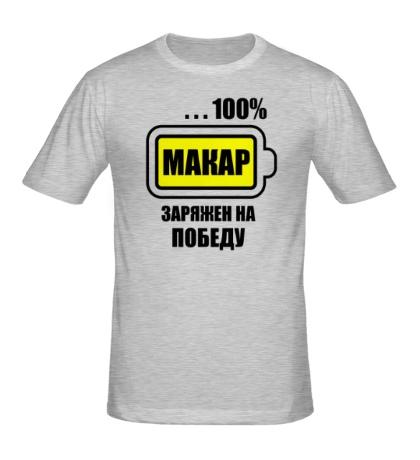 Мужская футболка Макар заряжен на победу
