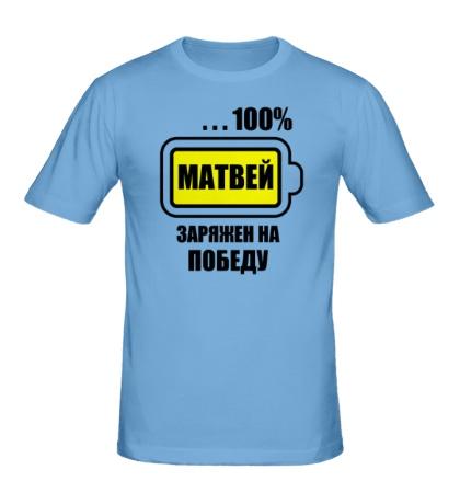 Мужская футболка Матвей заряжен на победу