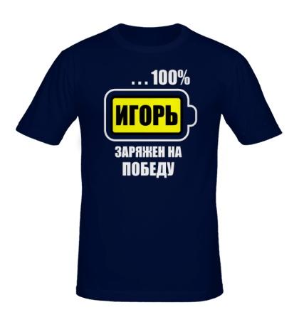 Мужская футболка Игорь заряжен на победу