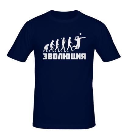 Мужская футболка Волейбольная эволюция