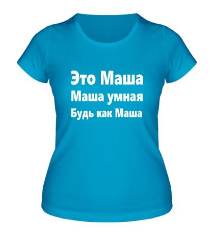 Женская футболка Будь как Маша