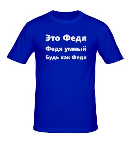 Мужская футболка Будь как Федя