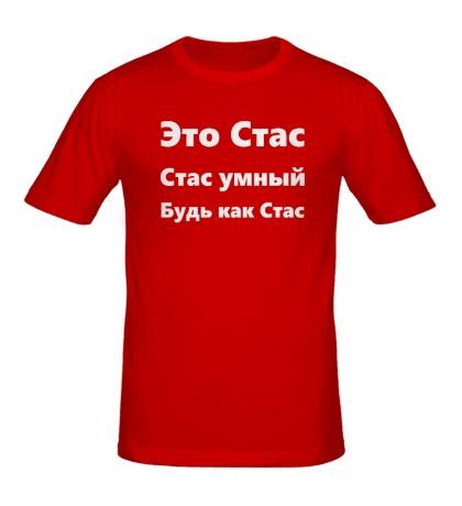 Мужская футболка Будь как Стас