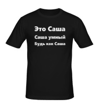 Мужская футболка Будь как Саша