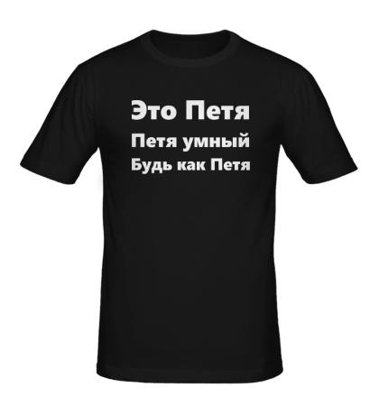 Мужская футболка Будь как Петя