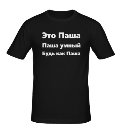 Мужская футболка Будь как Паша