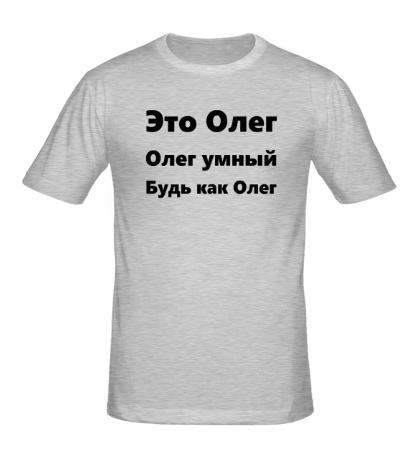 Мужская футболка Будь как Олег