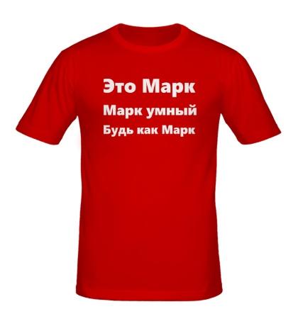 Мужская футболка Будь как Марк