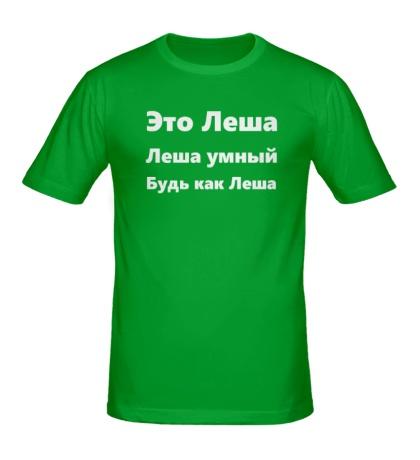Мужская футболка Будь как Леша