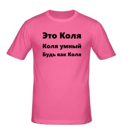 Мужская футболка Будь как Коля