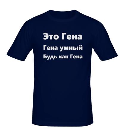 Мужская футболка Будь как Гена