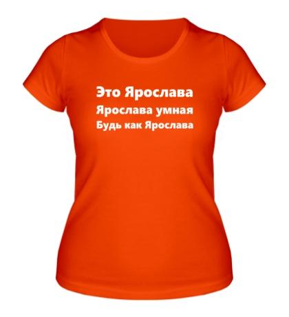 Женская футболка Будь как Ярослава