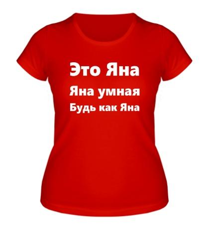 Женская футболка Будь как Яна