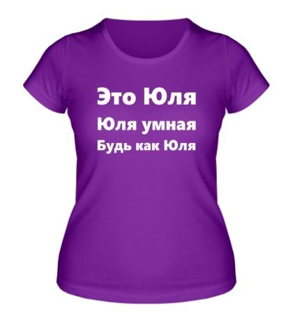 Женская футболка Будь как Юля