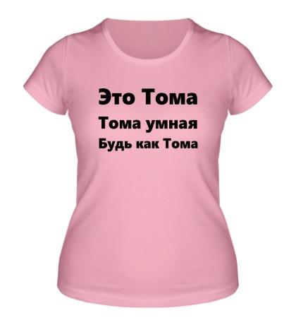 Женская футболка Будь как Тома