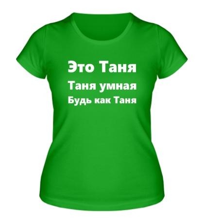 Женская футболка Будь как Таня