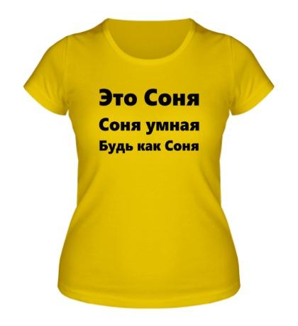 Женская футболка Будь как Соня