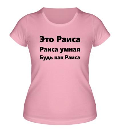 Женская футболка Будь как Раиса